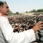سابق وزیراعظم راجیو گاندھی