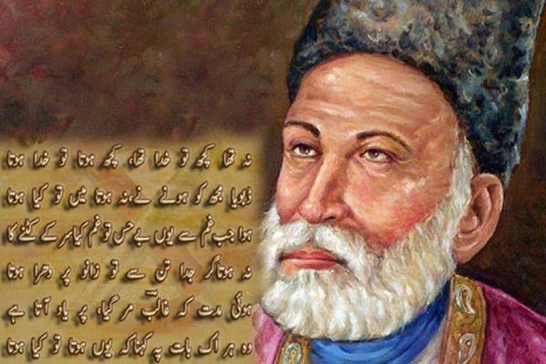 اردو کے عظیم شاعر مرزا اسد اللہ خان غالب