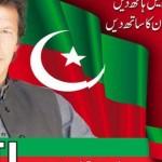 چیف ایڈیٹر خبریں جناب ضیا شاہد لکھتے ہیں کہ میں نے اپنی کتاب سچا اور کھرا لیڈر کا افتتاح عمران خان سے اس لیے کروایا کہ عمران خان کرپٹ نہیں
