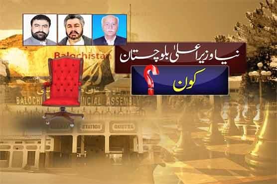وزیر اعلی بلوچستان کے لیے صرف تین نام سامنے آئے ہیں بی اے پی کے جام کمال، بی این پی کے سردار اختر مینگل اور پی ٹی آئی کے سردار یار محمد رند