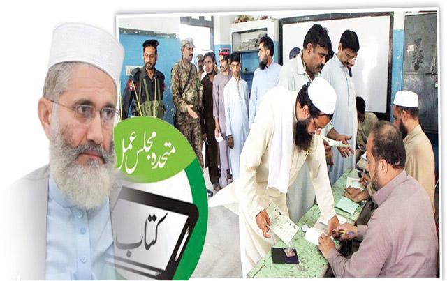 جماعت اسلامی اب احتجاجی تحریک کے بجائے تحریک انصاف کی نئی بننے والی حکومت کو وقت دینے کے حق میں ہے