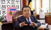 جنوبی کوریا کی قومی اسمبلی کے سپیکر من ہی سان