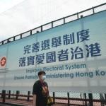 ہانگ کانگ کے نئے انتخابی نظام کو فروغ دینے کے لئے ایک سرکاری اشتہار